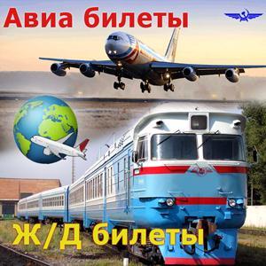 Авиа- и ж/д билеты Вербилков