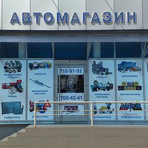Автомагазины Вербилков