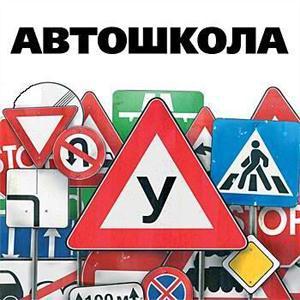 Автошколы Вербилков