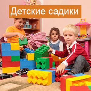 Детские сады Вербилков