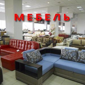 Магазины мебели Вербилков