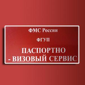 Паспортно-визовые службы Вербилков