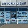 Автомагазины в Вербилках