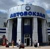 Автовокзалы в Вербилках