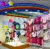 Детские магазины в Вербилках