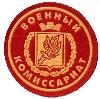 Военкоматы, комиссариаты в Вербилках