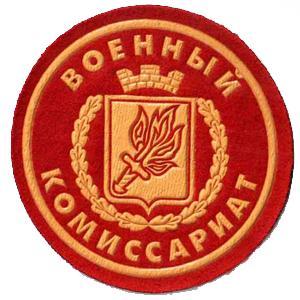 Военкоматы, комиссариаты Вербилков
